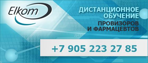 ООО «Элком»